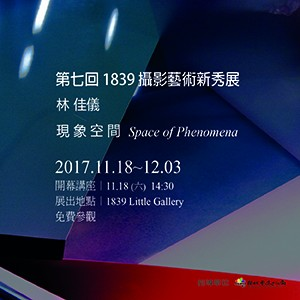 【1839攝影藝術新秀展】《現象空間》林佳儀(Lin Jiayi)  創作個展