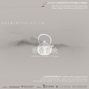 《藝壺百映 》2018第七屆臺灣國際金壺獎陶藝設計競賽展