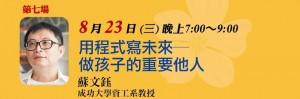 8/23成大蘇文鈺教授講:用程式寫未來─做孩子的重要他人