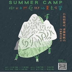 【2021樹火自然藝術兒童夏令營】自然嬉遊記,迷離無紙山―向植物取經去