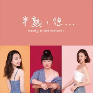 《半熟,但...》劉育寧×魏立如×劉依昀 Ready to get mature?