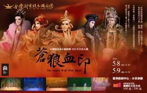 《2021宮廷大劇-蒼狼血印》金鷹閣電視木偶劇團|202021臺灣戲曲藝術節