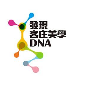 發現客庄美學DNA藝術展