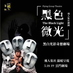 【黑色微光】台美雙導演聯手打造黑白奇幻光影劇場