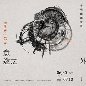 《意途之外》–李明剛創作展