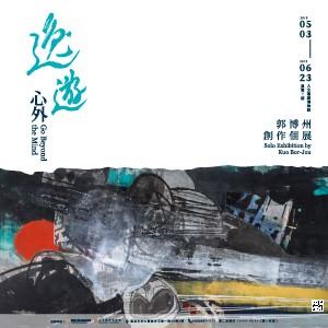 《逸遊心外》郭博州創作個展