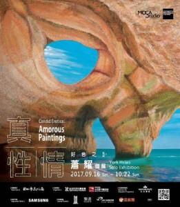 「『 真.性.情』好色之ㄊㄨˊ-蕭耀個展」 Candid Erotica:Amorous Paintings-York Hsiao Solo Exhibition