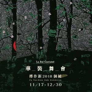 《華裝舞會—傅作新2018個展》