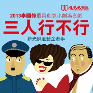 2013新光屏風藝企牽手《三人行不行》夏季 Can Three Make It
