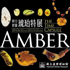國立臺灣博物館:時空膠囊―琥珀特展Amber:the Time Capsule