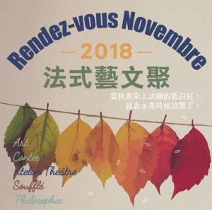 《af台灣法國文化協會》2018 法式藝文聚