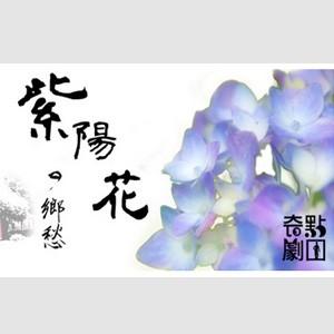 【新聞特報】奇點劇團2013臺南藝術節「紫陽花的鄉愁」演員甄選 招募中!