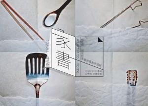 「家書」 - 蔡胤勤 感知影像/藝術書創作個展