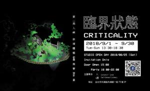 臨界狀態 Criticality - 新媒體藝術展