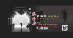 【街頭生命力】劉祐銘攝影個展