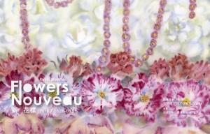 新花樣 Flowers Nouveau-Kevin Woodson實驗展覽