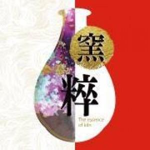 201 8苗栗陶 臺灣 柴燒藝術節 柴燒藝術節 陶藝競賽活動簡章