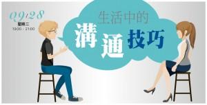 現場講座:【生活中的溝通技巧】~人見人愛的溝通秘訣