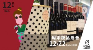 聖誕特輯Part1-周末Ya品酒會