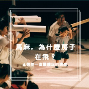《馬麻,為什麼房子在飛?》 Theatre of Babies-Mommy, Why is the House Flying?