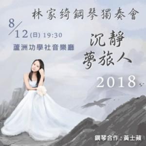 《沉靜‧夢旅人》-2018林家綺鋼琴獨奏會 Chia-Chi Lin Piano Recital