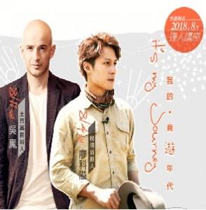 《吳鳳+廖科溢》台中免費講座