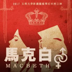 2017玄奘大學影劇藝術學系年度公演 《馬克白MW》(苗北藝文中心實驗劇場)