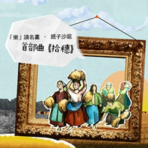 「樂」讀名畫‧親子沙龍-第一樂章《拾穗》