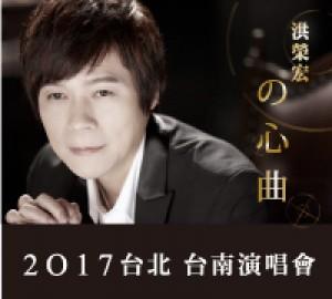 2017洪榮宏の心曲演唱會