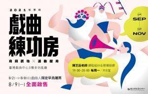 2021戲曲練功房(秋季班)|藝術體驗基地