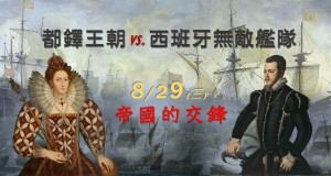 【新月.藝文講座】剪不斷理還亂之帝國的交鋒:都鐸王朝 vs. 西班牙無敵艦隊