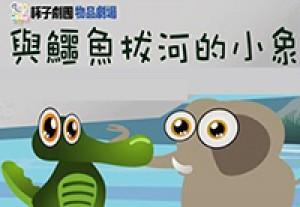 物品劇場~與鱷魚拔河的小象