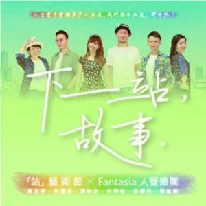 2018「站」藝術節-Fantasia人聲樂團《下一站,故事。》