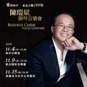 愛與和平_紀念大戰100年-陳瑞斌Rueibin_Chen鋼琴音樂會