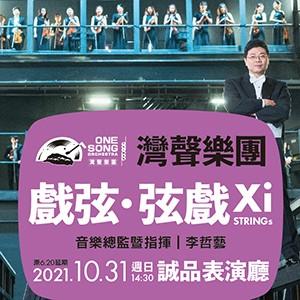 灣聲樂團 Xi STRINGs 戲弦.弦戲