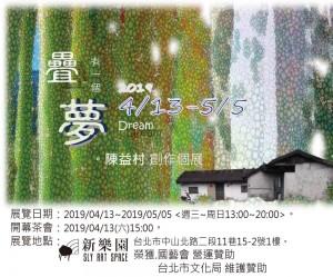 疊夢 - 陳益村 個展
