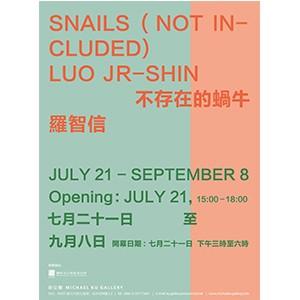 不存在的蝸牛 SNAILS (NOT INCLUDED) | 羅智信 LUO JR-SHIN