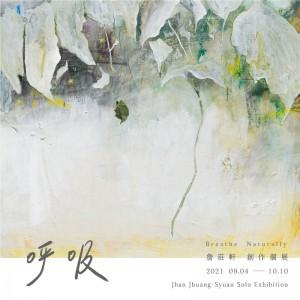 詹莊軒 創作個展【呼吸】Jhan Jhuang-Syuan Solo Exhibition : Breathe Naturally