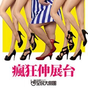 全民大劇團《瘋狂伸展台》引領時尚二度加演