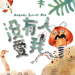 《沒有人愛我》Nobody Loves Me