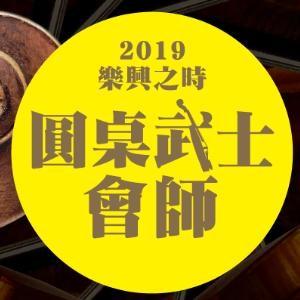 2019圓桌武士會師