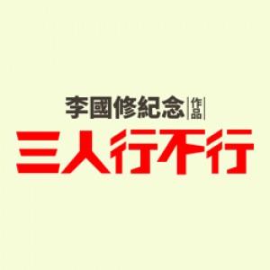 李國修紀念作品《三人行不行》( 臺南新營文化中心演藝廳)