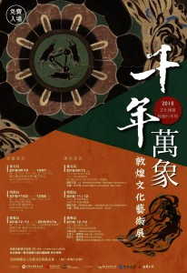 2019「千年萬象~敦煌文化藝術展」
