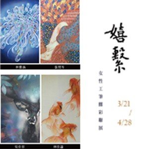 Join the joyful- female joint exhibition| 嬉.繫 女性工筆膠彩聯展