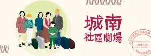 【2017城南社區劇場】〈移民.城事〉田野調查發表暨主題特展