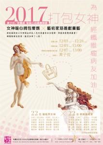 2017黃子佼黎畫廊聖誕公益義賣聯展(打包女神為神經纖維瘤病患加油!)