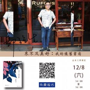 金車文學講堂:郭強生【來不及美好:我的懷舊書寫】12/8(六)