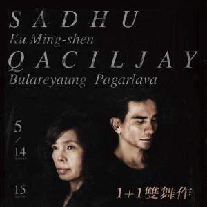 1+1雙舞作 古名伸《沙度》+布拉瑞揚《阿棲睞》 1+1Dance Ming-Shen Ku & Bulareyaung