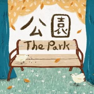 零距離的演出—《公園》20歲封箱巡演