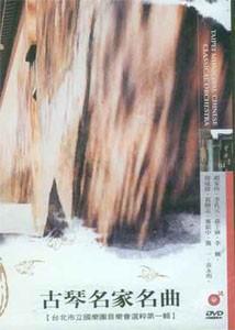 古琴名家名曲DVD